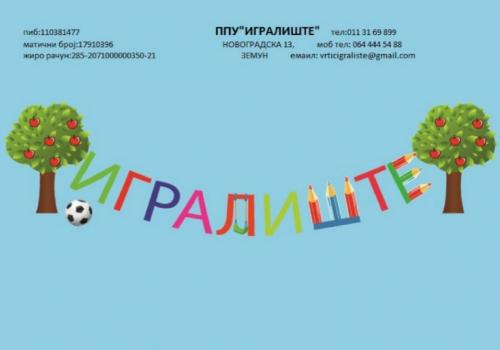 "School: Preschool institution "" Igraliste"" Zemun, Beograd, 30 students are involved.The average age of the students: 5-7 Year"